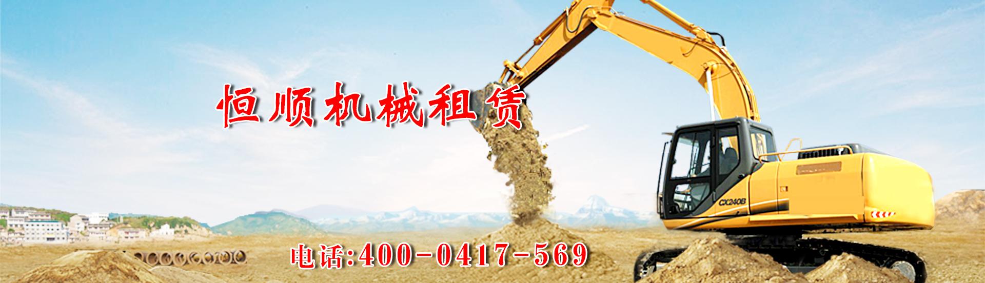 工程设备租赁